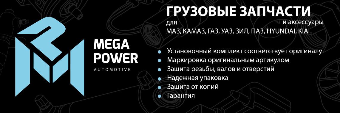 Megapower